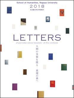 Letters2018.jpg
