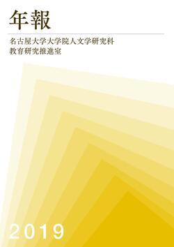 年報2019_完成納品版_表紙.jpgのサムネイル画像