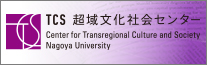超域文化社会センター Center for Transregional Culture and Society