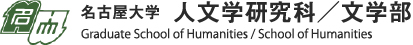名古屋大学文学研究科 Graduate School of Humanities / School of Humanities