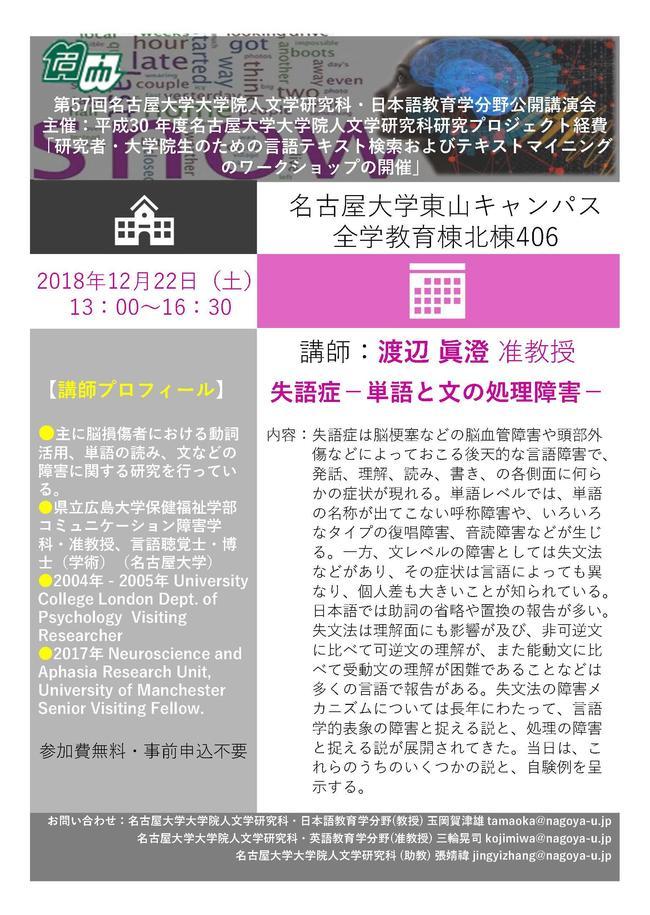 第57回日本語教育学分野公開講演...