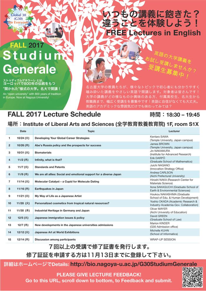 2017 FALL Studium Generale.png